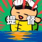 齊藤 亀 ( sakaimetou )