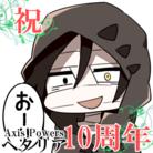 はるさめ ( yukasukeharu )