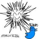 バイオレントうにさん ( Raisei-bunsin )
