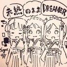 未熟のままDREAMER(49) ( black_ando )