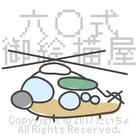 六〇式御絵描屋 ( 60 )