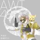 虎月🌸AWT48 鳴狐🌸 ( Reibun_tuki )