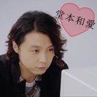 堂本和愛@SHOCK良縁求む ( noa_domoto )