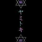 「病み、時々闇。」 ( yami_toki_yami )