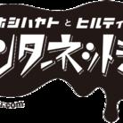 ホシハヤトとヒルティのインターネット汁 ( internetziru )