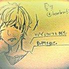 夏生 ( kerobero62 )