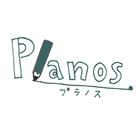 プラノス ( planos )