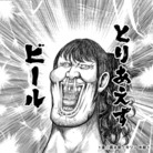 万年ダイエッター ( beesuke )