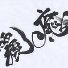 れい鼻毛 ( rei_hanage )