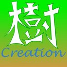 樹クリエイション ( itukicreation )