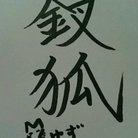 釵狐 ( kefukenn )