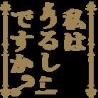ゐ³²((名前に意味は無い ( akiraxa1107 )