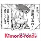 Kimono-road ( KimonoRoad )
