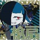 檜扇 ( hiougi0617 )