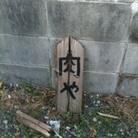 す ( spike23gym )
