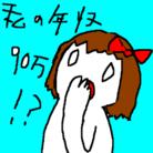 田中サイゼリヤ ( t_saizeriyaT )