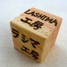 ラシマ工房 ( LashimaKobo )
