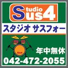 スタジオサスフォー ( studio_sus4 )