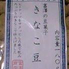 きなこ豆 ( kina_tam_0314 )