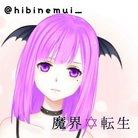 眠依~nemui~ ( hibinemui_ )