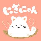 おにぎりの妖精☆にぎにゃん ( sandpaper )