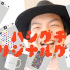 橋口さんのオリジナルグッズ ( hashiguchi )