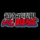 宮澤寿梨のじゅ印良品 ( jujirushi )