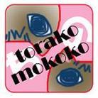 torako ちの mokoko ( t-toramoko )