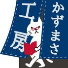 かずまさ工房 ふむねこ ( kazutosumi77 )