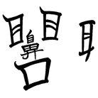 a人 💭 ( nijawakara )