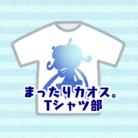 まったりカオス。Tシャツ部 ( mattaripipipiT )