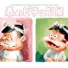 ashi shop ( ashiashiashi )