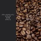 自家焙煎珈琲「富士山ブレンド」 ( asp30772526 )