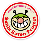 てんとうむしSmileBatonProject ( smile_baton )