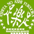山口足太郎(訪問足解士) ( ashihogu_cc )