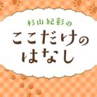 ニコニコチャンネル「杉山紀彰のここだけのはなし」公式グッズストア ( kokohanaofficial )