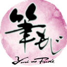 百合の筆 ( yurinofude )