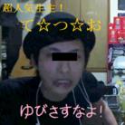 ゲーム配信者(笑)てつお ( eme_maru )