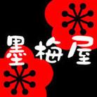 墨梅屋 ( sumiumeya )