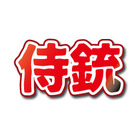 侍 👺 銃 ( SUMURAIGUN )