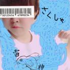 ぐうの気まぐれshop ( RIZING_2015 )