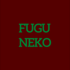 ふぐねこ ( fuguneko )