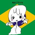 新倉のあ(ブラジル) ( NNOAISM )