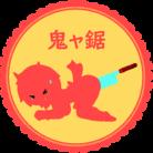 ちょっとだけ淫売 ( mugicmashr00m )