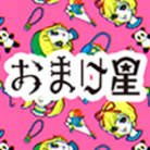 おまけ星 ( omakeboshi )