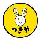 つきや  ♡店長のつぶやき♡ ( tsukiya28 )