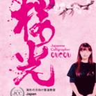 OUCOU-桜光 ( oucou )