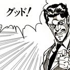 グッド! ( redhots2308 )