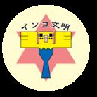 インコ文明 ( inko_bunmei )