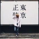 ろん@はまちはロカホリ渋谷。 ( Ron_Lv20 )